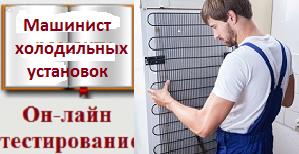 Тесты машинист холодильных установок с ответами в НТД