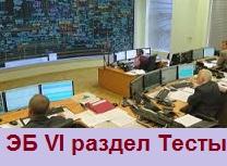 ЭБ Раздел VI: Тесты для работников -диспетчерского управления