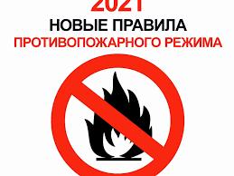 Тесты по противопожарному режиму по правилам ППР РФ 2020 г. № 1479