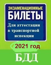 БДД  2021г. Тесты по аттестации ответственных лиц организаций в транспортной инспекции, с ссылками на правильные ответы в НТД