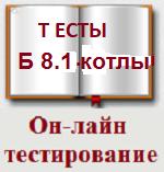 Б.8.1 (2021 год) Эксплуатация опасных производственных объектов, на которых используются котлы (паровые, водогрейные, электрические, а также с органическими и неорганическими теплоносителями)