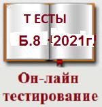 Б.8.6. Тесты 2021 год. Проектирование,  сосудов под давлением,