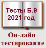 Б.9.4 (2021г) Эксплуатация опасных производственных объектов, на которых применяются подъемные сооружения, предназначенные для подъема и транспортировки людей
