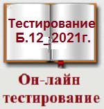 Б.12.2.(2021г)  Взрывные работы на открытых горных разработках