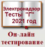 Г.1.1. (2021г) Тесты Эксплуатация электроустановок с ссылками на НТД