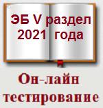 III  группа до 1000 В по ЭБ  (2021 г.)