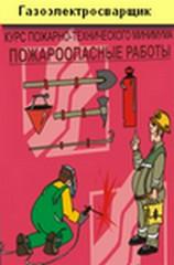 П 114.5. Пожарно-технический минимум для газоэлектросварщиков