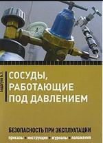 Б.8.16. Аттестация лиц, ответственных за исправное состояние и безопасную эксплуатацию сосудов, работающих под давлением