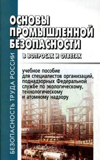 А.1. Основы промышленной безопасности